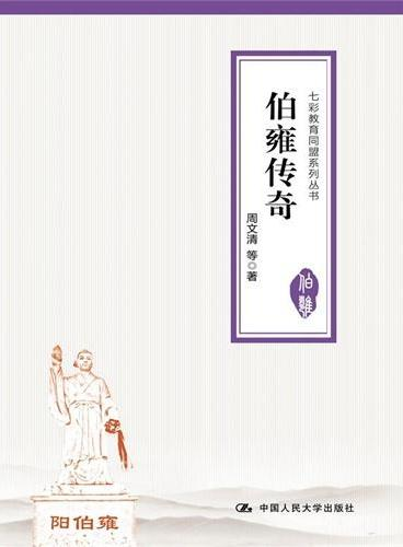 伯雍传奇(七彩教育同盟系列丛书)