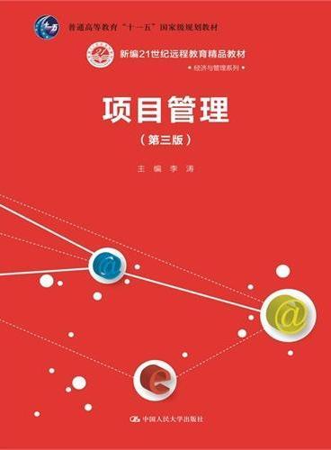 """项目管理(第三版)(新编21世纪远程教育精品教材·经济与管理系列;普通高等教育""""十一五""""国家级规划教材)"""