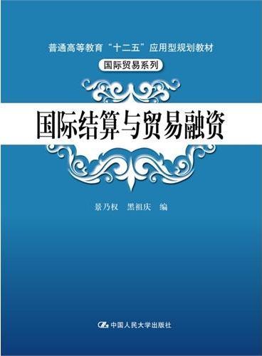 """国际结算与贸易融资(普通高等教育""""十二五""""应用型规划教材·国际贸易系列)"""