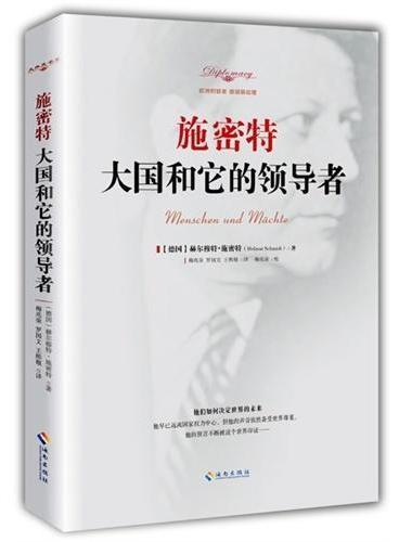施密特:大国和它的领导者(一部当代大国的国际关系史)