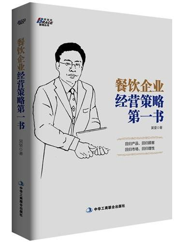 餐饮企业经营策略第一书(面对数量庞大,竞争激烈的行业现状,你的企业该如何突围?答案就在书中)