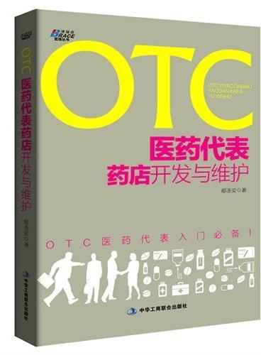 OTC医药代表药店开发与维护——OTC医药代表入门必备