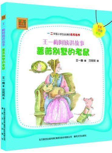 王一梅阿姨讲故事-蔷薇别墅的老鼠(全彩注音美绘版)