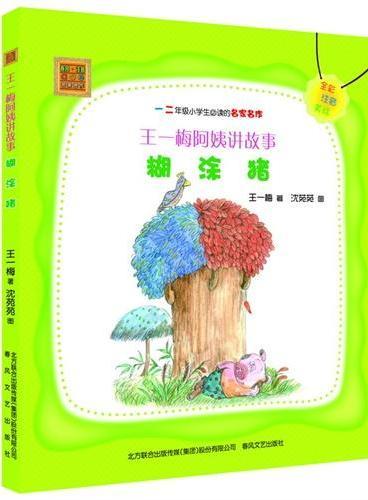 王一梅阿姨讲故事-糊涂猪(全彩注音美绘版)