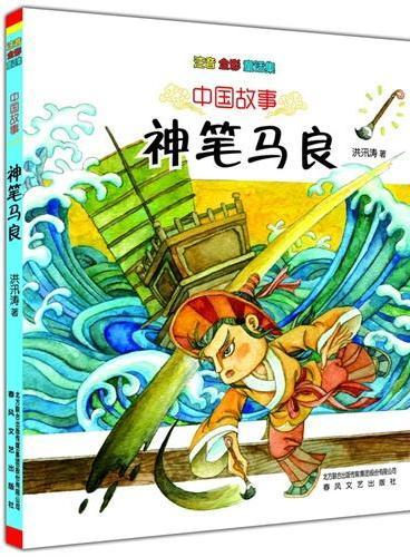 中国故事-神笔马良(注音全彩童话集)