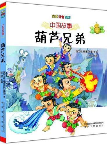 中国故事-葫芦兄弟(全本注音全彩)