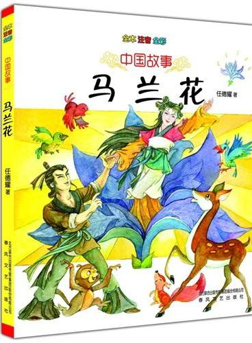 中国故事-马兰花(全本注音全彩)