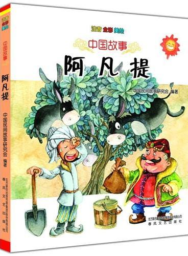 中国故事-阿凡提(注音全彩美绘)