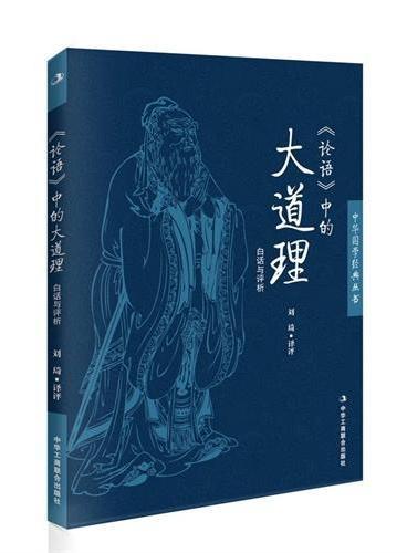 《论语》中的大道理:北大教授张颐武作序,轻松阅读国学经典,透彻解读文化精粹