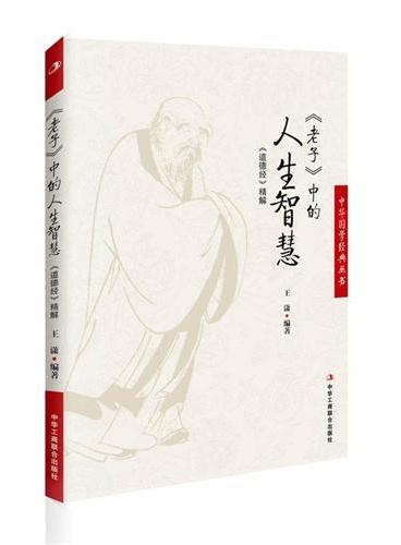 《老子》中的人生智慧  (北大教授张颐武作序,轻松阅读国学经典,透彻解读文化精粹)