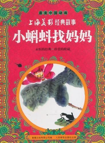 最美中国动画 上海美影经典故事——小蝌蚪找妈妈