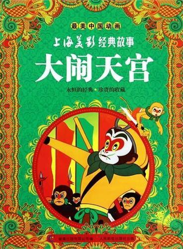 最美中国动画 上海美影经典故事——大闹天宫