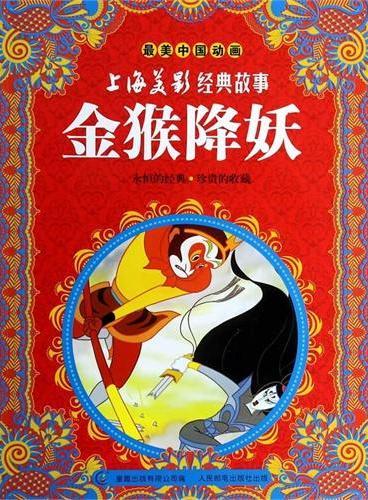 最美中国动画 上海美影经典故事——金猴降妖