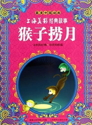 最美中国动画 上海美影经典故事——猴子捞月