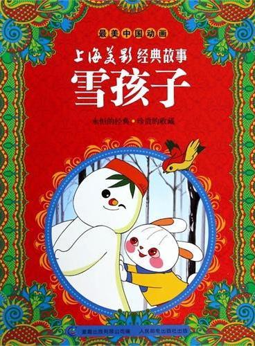 最美中国动画 上海美影经典故事——雪孩子
