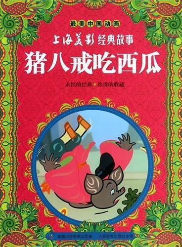 最美中国动画 上海美影经典故事——猪八戒吃西瓜