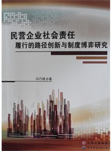 民营企业社会责任履行的路径创新与制度博弈研究