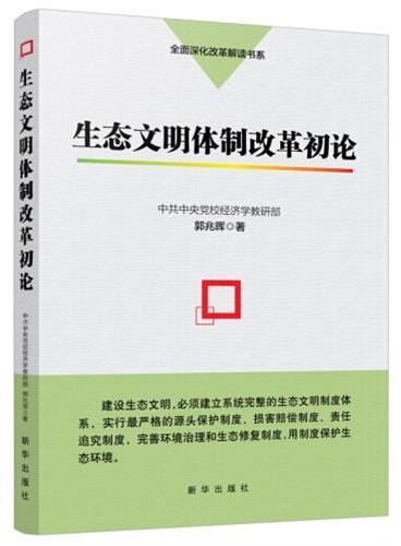 生态文明体制改革初论