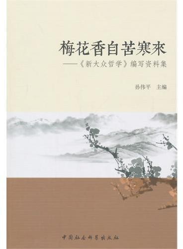 梅花香自苦寒来:新大众哲学编写资料集