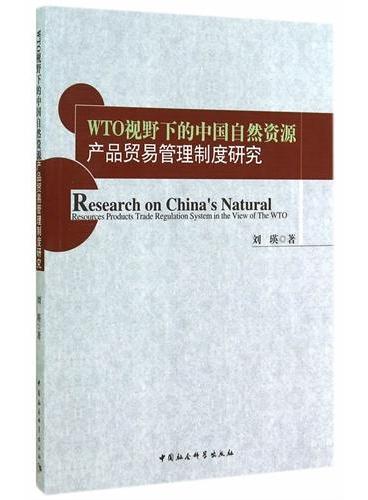 WTO视野下的中国自然资源产品贸易管理制度研究