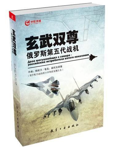 玄武双尊 俄罗斯第五代战机