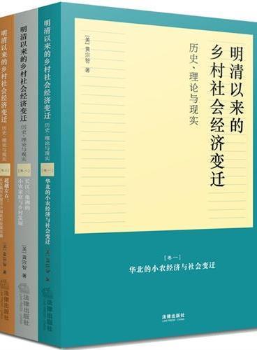 明清以来的乡村社会经济变迁:历史、理论与现实(三卷本)