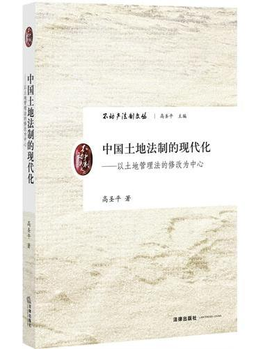 中国土地法制的现代化:以土地管理法的修改为中心
