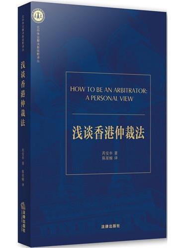 浅谈香港仲裁法