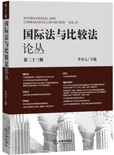 国际法与比较法论丛(第23辑)
