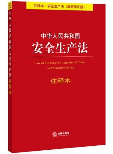 中华人民共和国安全生产法注释本(最新修正版)