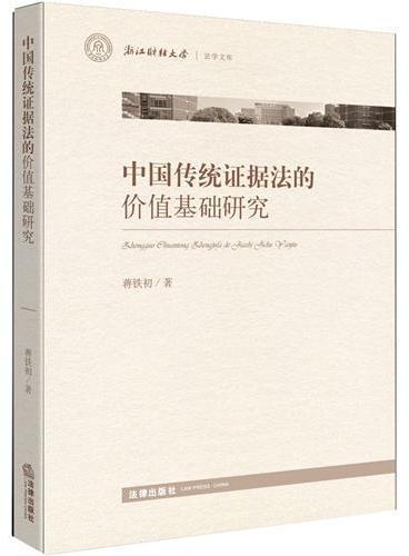 中国传统证据制度的价值基础研究