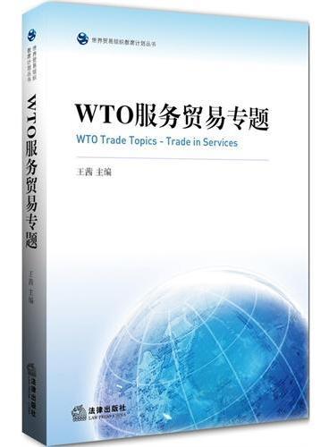 WTO服务贸易专题