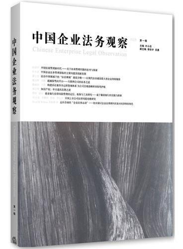 中国企业法务观察