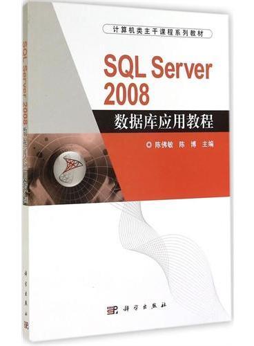 SQL Server 2008 数据库应用教程