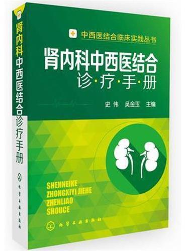 中西医结合临床实践丛书--肾内科中西医结合诊疗手册