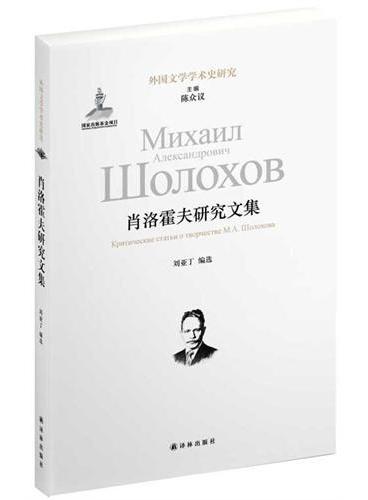 肖洛霍夫研究文集