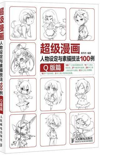 超级漫画人物设定与素描技法100例 Q版篇