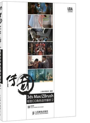 传奇3ds Max ZBrush极致CG角色创作解析2