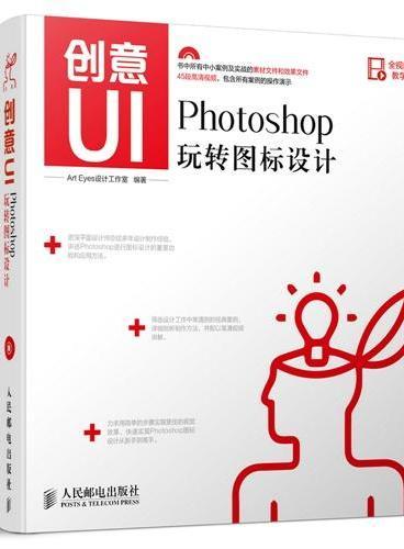 创意UI Photoshop玩转图标设计