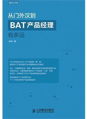 从门外汉到BAT产品经理有多远