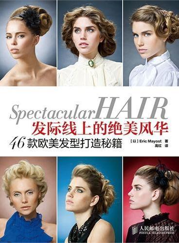 发际线上的绝美风华 46款欧美发型打造秘籍