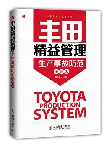 丰田精益管理-生产事故防范(图解版)