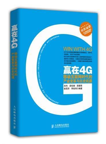 赢在4G-移动互联网时代的产业变革与历史机遇