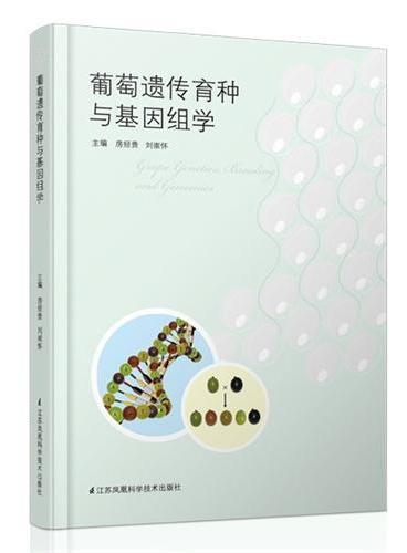 葡萄遗传育种与基因组学