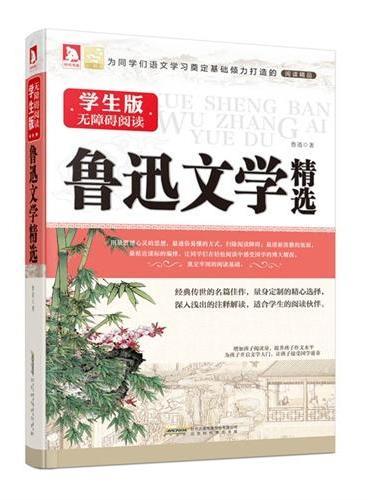 鲁迅文学精选(无障碍阅读学生版)