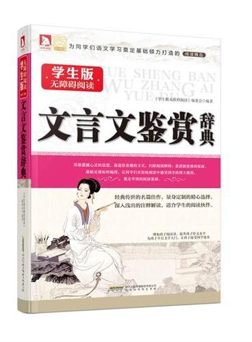 文言文鉴赏辞典(无障碍阅读学生版)