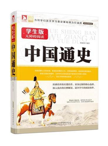 中国通史(无障碍阅读学生版)