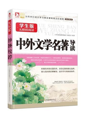 中外文学名著导读(无障碍阅读学生版)