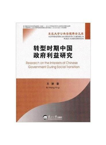 转型时期中国政府利益研究