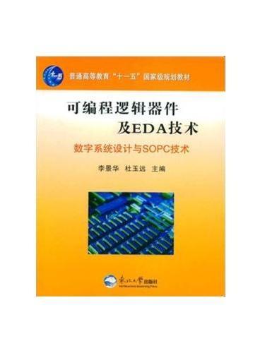 可编程逻辑器件及EDA技术:数字系统设计与SOPC技术